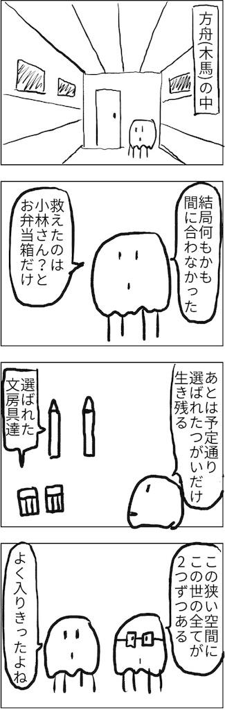 f:id:yanoyu22:20180731234950j:image
