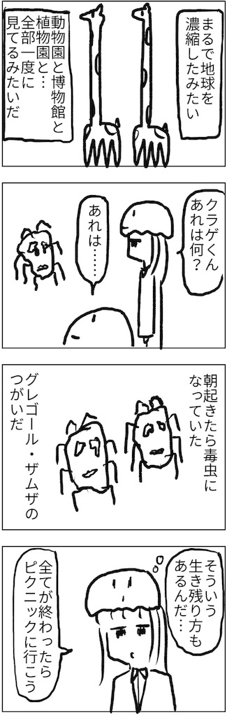 f:id:yanoyu22:20180731235003j:image