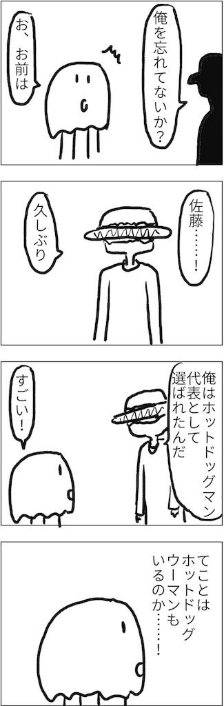 f:id:yanoyu22:20180806002246j:image