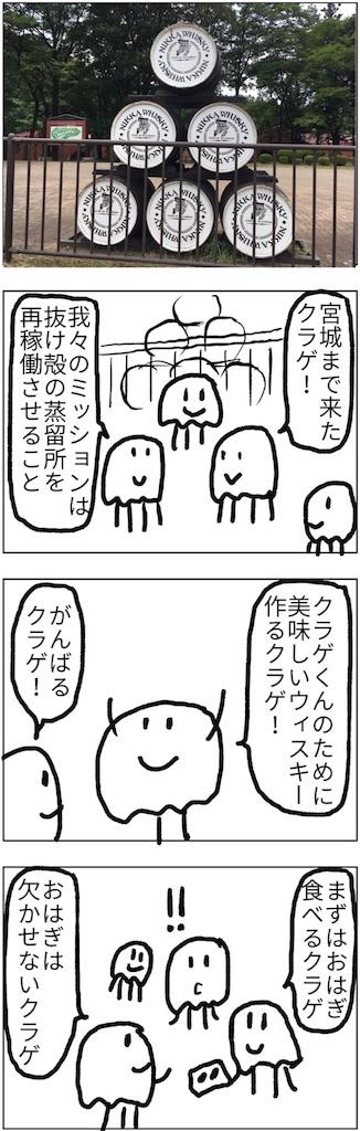 f:id:yanoyu22:20180815211350j:image