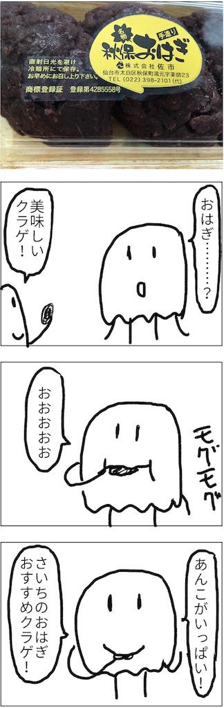 f:id:yanoyu22:20180815211358j:image