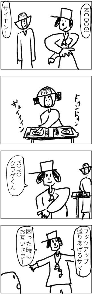 f:id:yanoyu22:20180822234613j:image