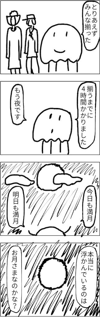 f:id:yanoyu22:20180823231633j:image