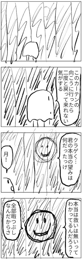f:id:yanoyu22:20180825181113j:image