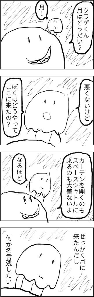 f:id:yanoyu22:20180826191409j:image