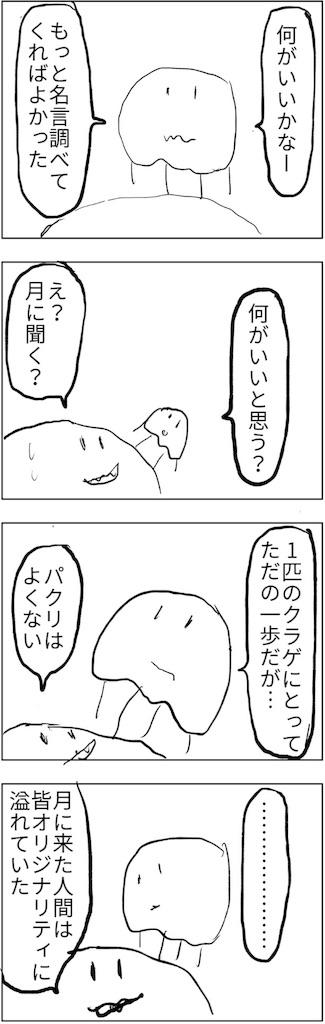 f:id:yanoyu22:20180826223101j:image