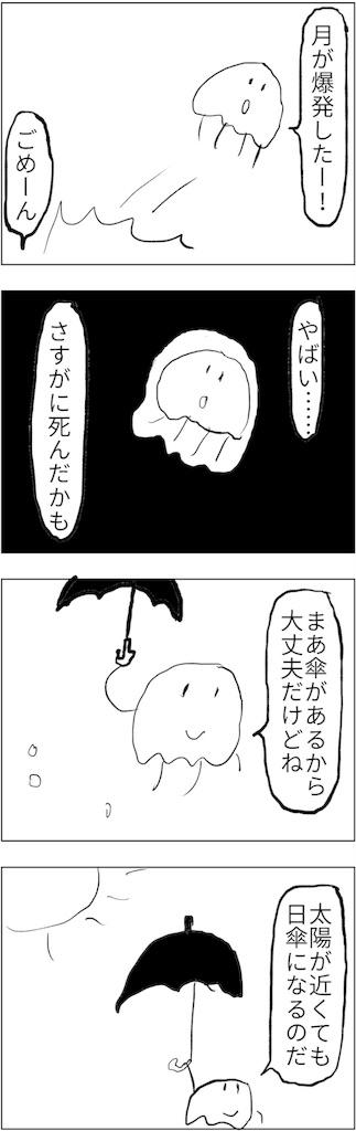 f:id:yanoyu22:20180828230841j:image