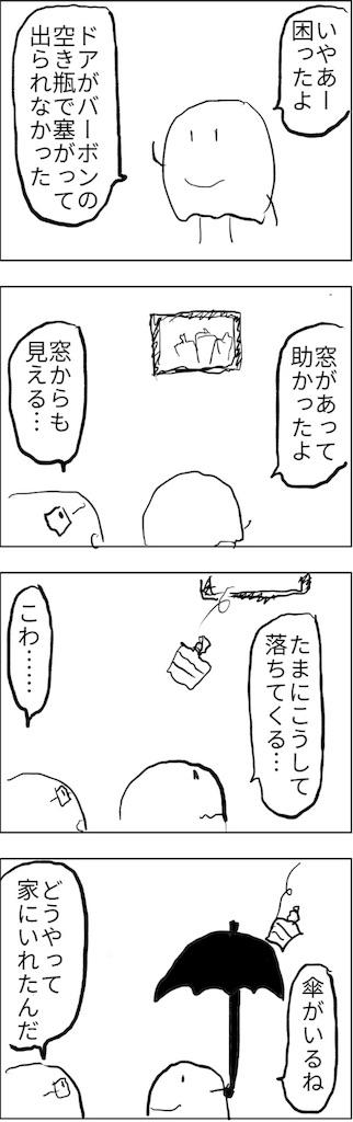 f:id:yanoyu22:20180917185116j:image