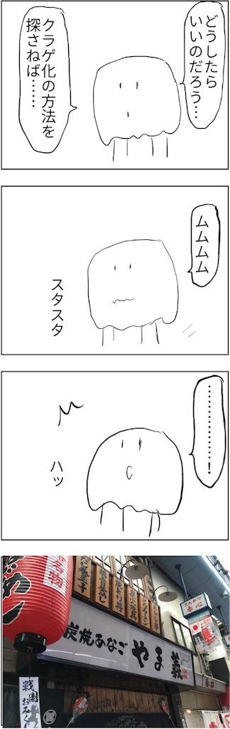 f:id:yanoyu22:20180920214526j:image