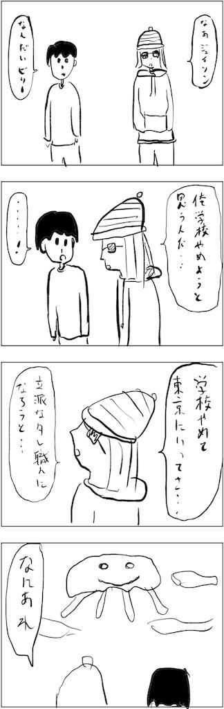 f:id:yanoyu22:20181008133305j:image
