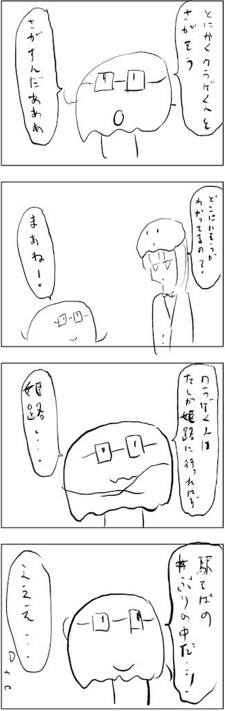 f:id:yanoyu22:20181011224841j:image