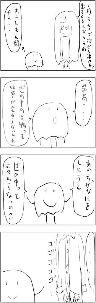 f:id:yanoyu22:20181016224930j:image