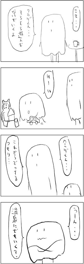 f:id:yanoyu22:20181017221514j:image