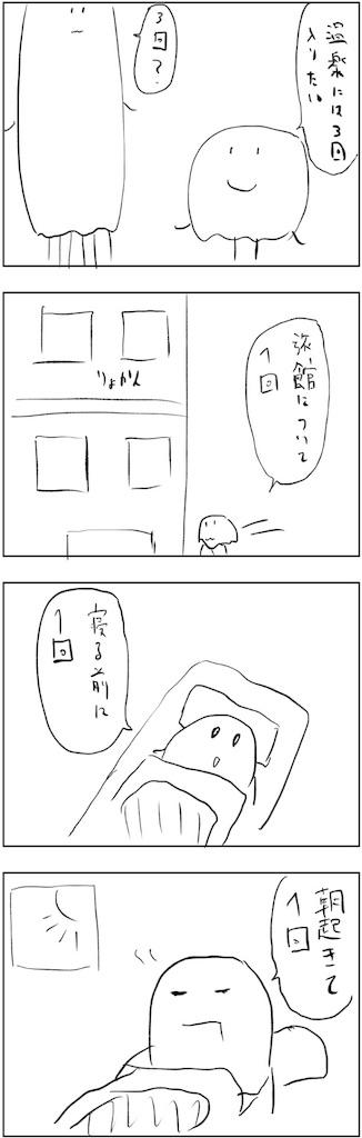 f:id:yanoyu22:20181018225541j:image