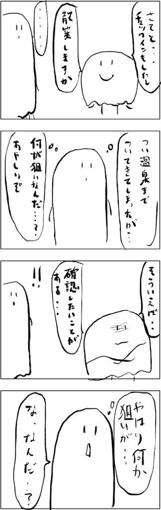 f:id:yanoyu22:20181022204123j:image