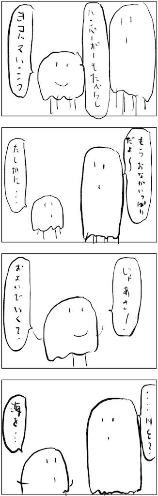 f:id:yanoyu22:20181030202757j:image