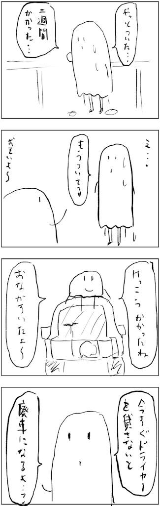 f:id:yanoyu22:20181102193302j:image