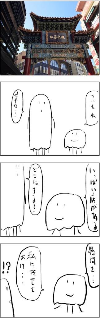 f:id:yanoyu22:20181103153307j:image
