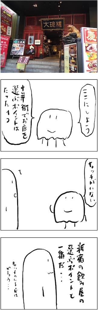 f:id:yanoyu22:20181103153337j:image