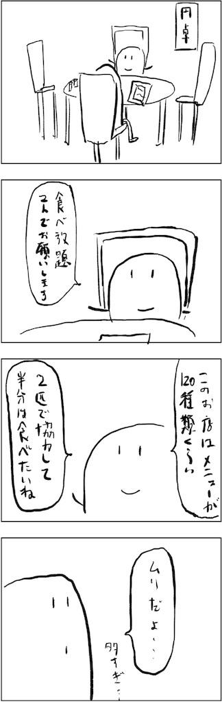 f:id:yanoyu22:20181103161458j:image