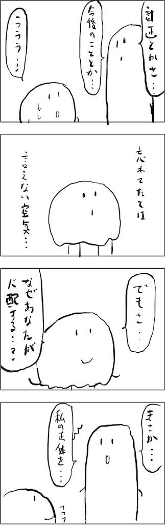 f:id:yanoyu22:20181103202737j:image