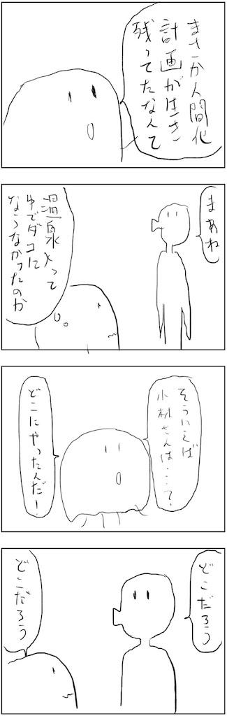 f:id:yanoyu22:20181108223206j:image