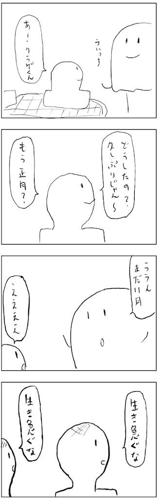 f:id:yanoyu22:20181114101559j:image
