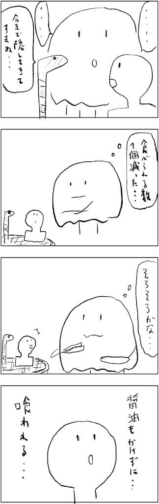 f:id:yanoyu22:20181114104500j:image