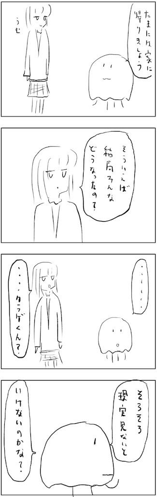 f:id:yanoyu22:20181124100229j:image