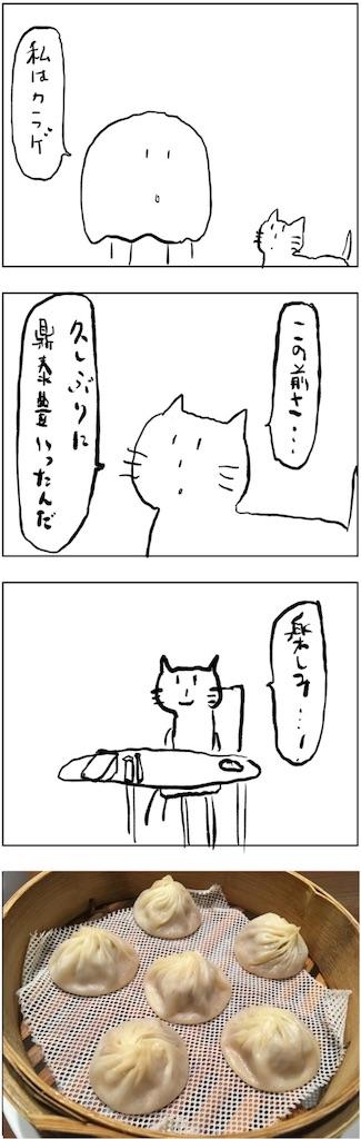 f:id:yanoyu22:20181127154801j:image