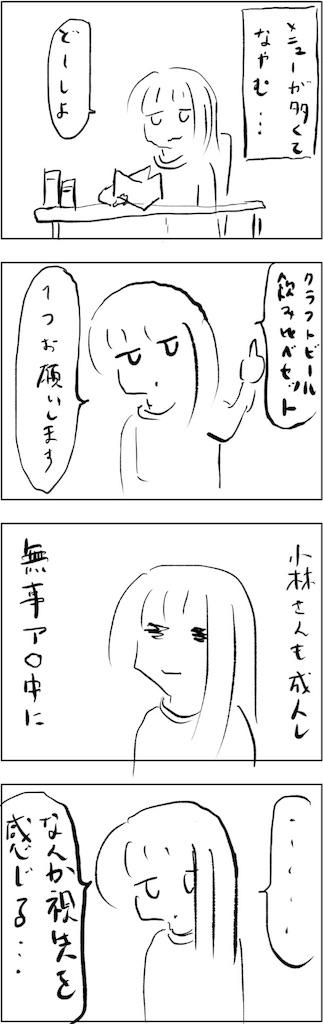 f:id:yanoyu22:20181204212121j:image