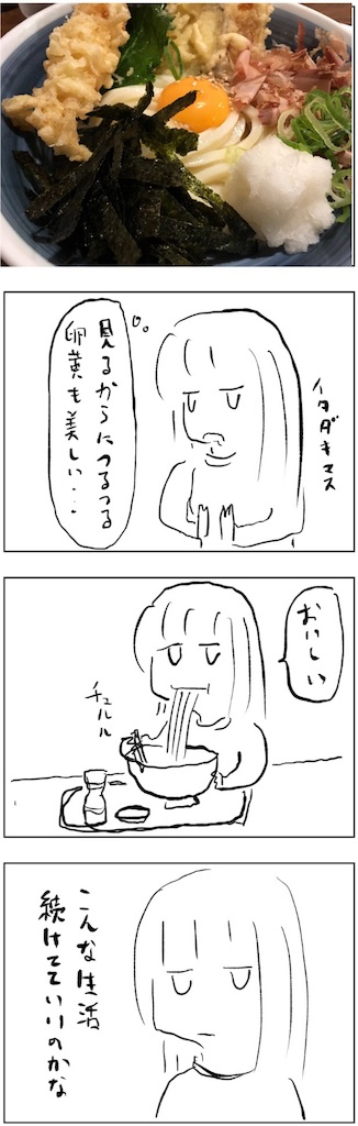 f:id:yanoyu22:20181208144406j:image