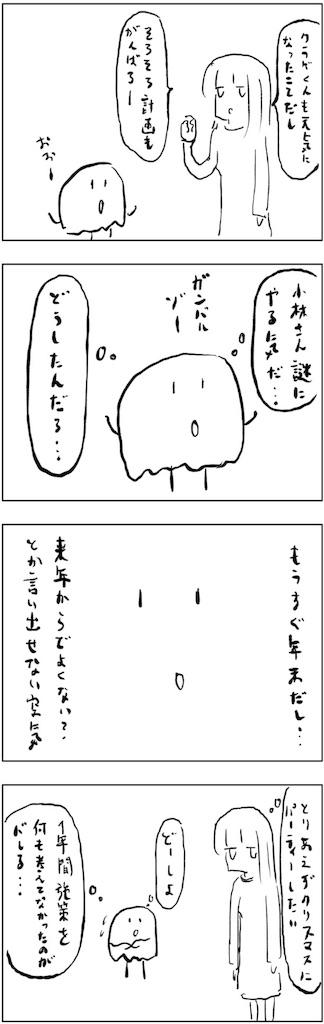 f:id:yanoyu22:20181221105825j:image
