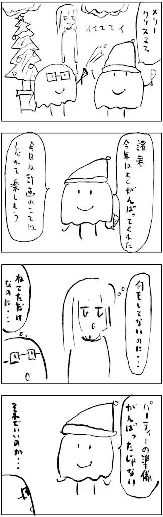 f:id:yanoyu22:20181225140801j:image