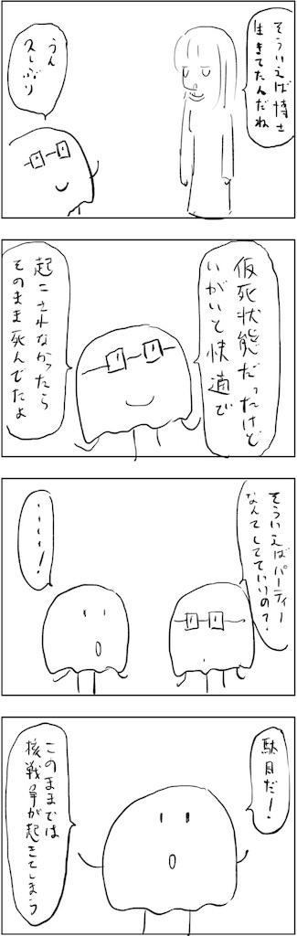 f:id:yanoyu22:20181225222415j:image