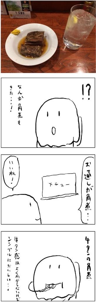 f:id:yanoyu22:20181228113343j:image
