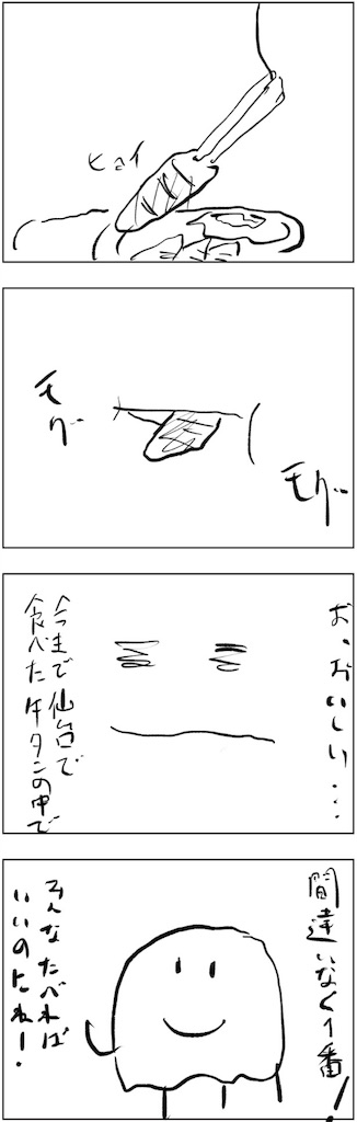 f:id:yanoyu22:20181229184523j:image