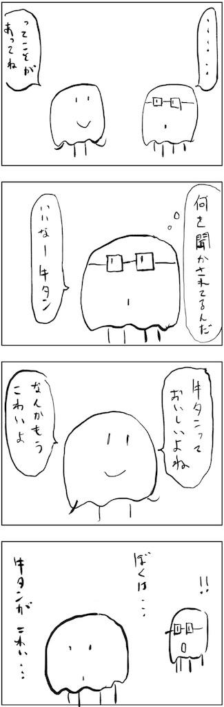 f:id:yanoyu22:20181230103327j:image