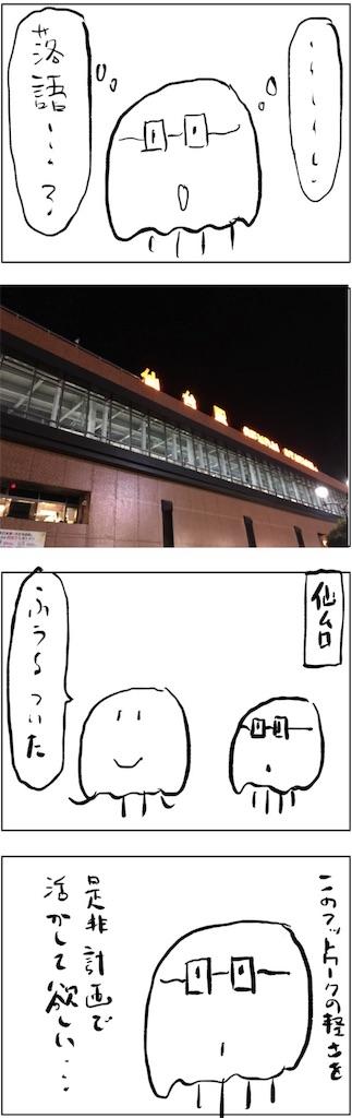 f:id:yanoyu22:20181230103339j:image