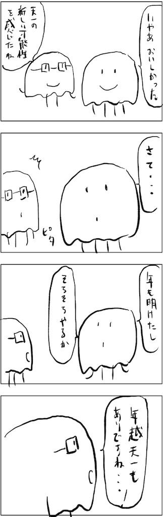 f:id:yanoyu22:20190101193911j:image