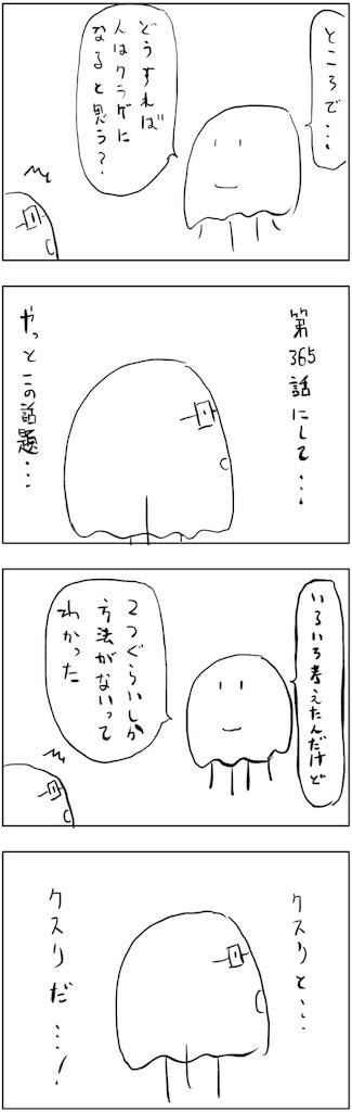 f:id:yanoyu22:20190102201457j:image