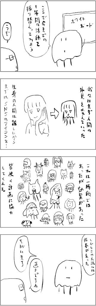 f:id:yanoyu22:20190102233945j:image