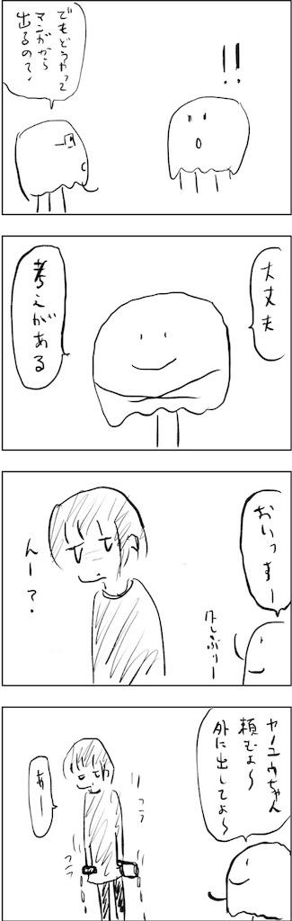 f:id:yanoyu22:20190105191512j:image