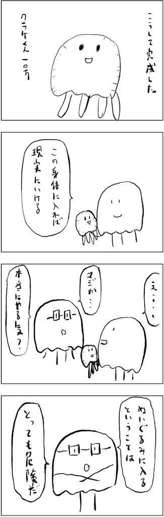 f:id:yanoyu22:20190108222826j:image