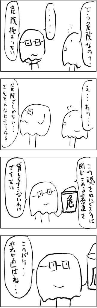 f:id:yanoyu22:20190108222857j:image