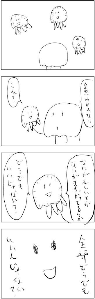 f:id:yanoyu22:20190110233343j:image