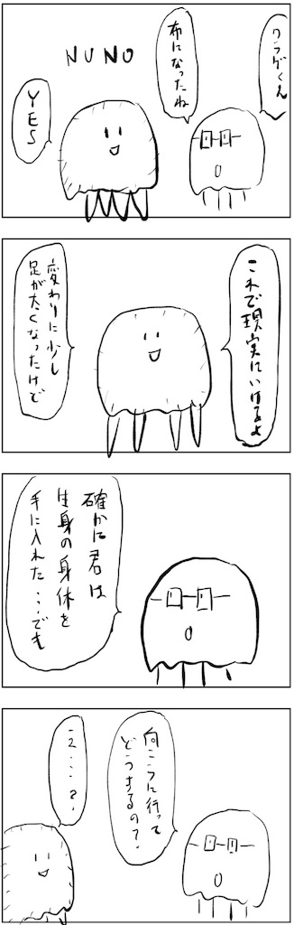 f:id:yanoyu22:20190113164445j:image