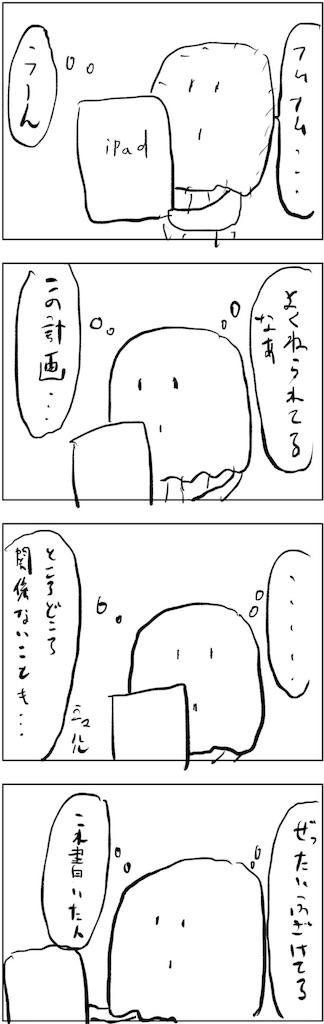 f:id:yanoyu22:20190113173231j:image