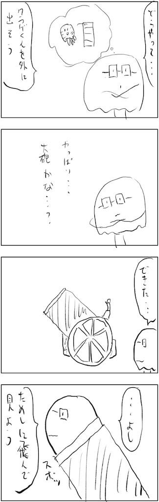 f:id:yanoyu22:20190120190721j:image