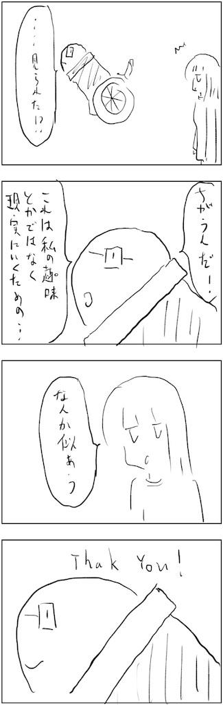 f:id:yanoyu22:20190120190741j:image